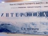 Премьера фильма «Интерстеллар»