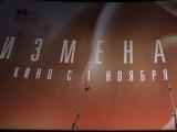 Премьера фильма «Измена»