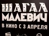Премьера фильма «Шагал - Малевич»