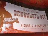 Премьера «Вспомнить все» в Москве