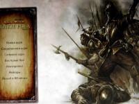 Презентация игры «Mount & Blade. Огнем и мечом. Великие битвы»