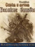 Mount & Blade. Огнем и мечом. Великие битвы
