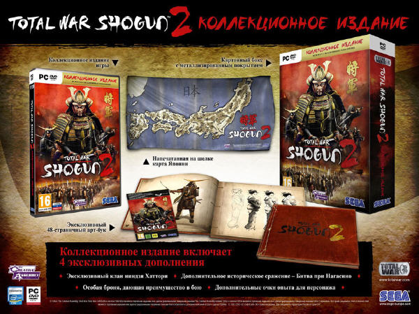 Total War: Shogun 2 (Collector's Edition)