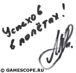 Автограф от Олега Медокса (1C: Maddox Games)