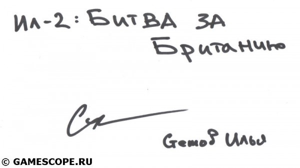 Автограф Ильи Стешова (1C: Maddox Games)