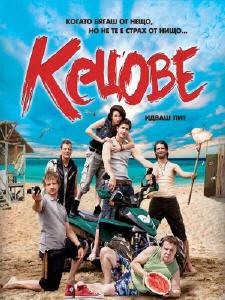 Кеды (2011)