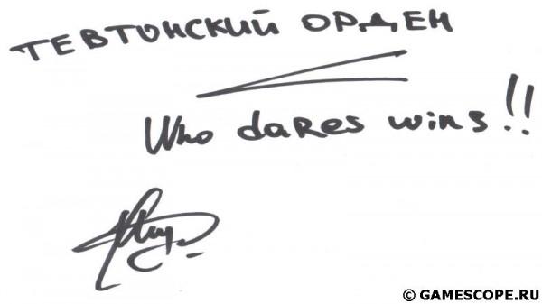 Автограф Андрея Шумакова (1С-СофтКлаб)