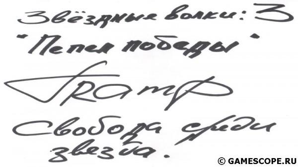 Автограф Александра Колесникова (Elite Games Team)