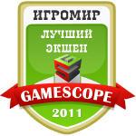Лучший Экшен (ИгроМир 2011)