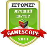 Лучший Шутер (ИгроМир 2011)