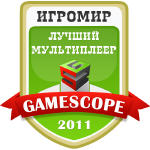 Лучший Мультиплеер (ИгроМир 2011)