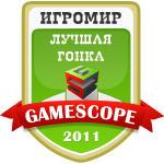 Лучшая Гонка (ИгроМир 2011)