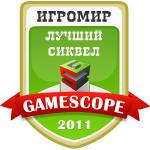 Лучший Сиквел (ИгроМир 2011)