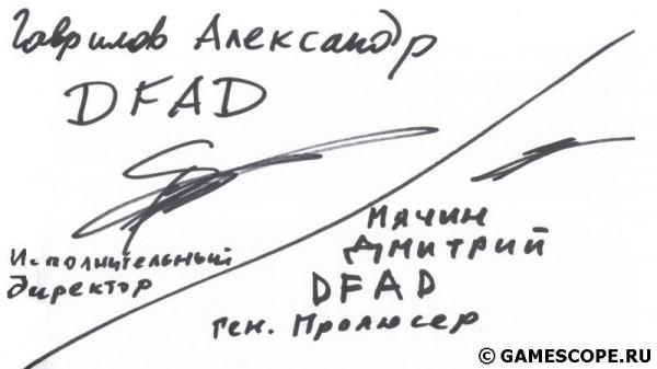 Автографы DF Music Organization