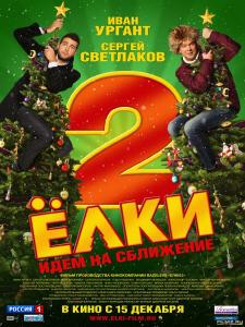 Ëлки 2 (2011)