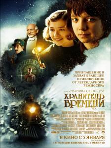 Хранитель времени (2011)