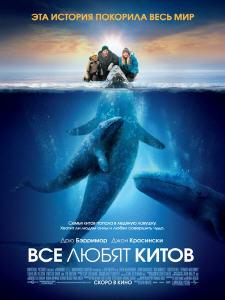 Все любят китов (2011)