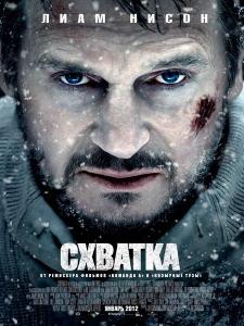 Схватка (2012)