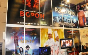 87 Российский Международный Кинорынок (Москва)