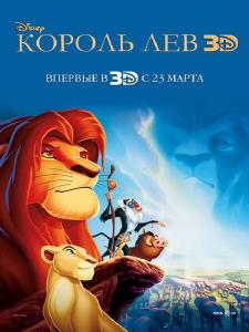 Король Лев 3D (2012)