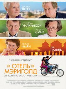 Отель Мэриголд: Лучший из экзотических (2012)
