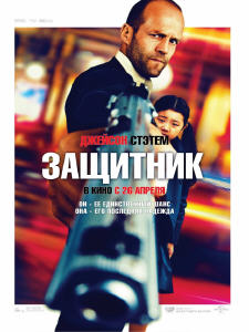Защитник (2011)