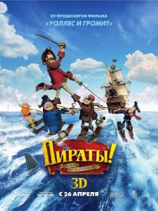 Пираты: Банда неудачников (2012)