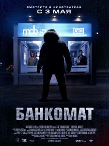Банкомат (2012)
