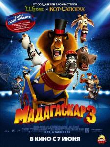 Мадагаскар 3 (2012)