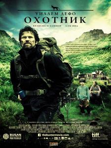 Охотник (2012)