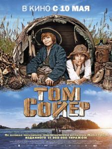 Том Сойер (2012)