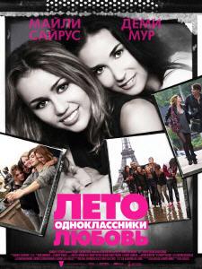 Лето. Одноклассники. Любовь (2012)