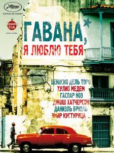 Гавана, я люблю тебя (2012)