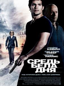 Средь бела дня (2012)
