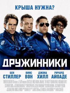 Дружинники (2012)