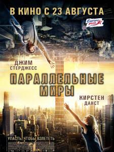 Параллельные миры (2012)