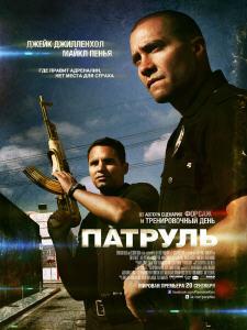 Патруль (2012)