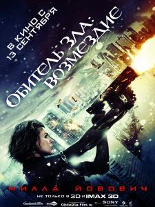 Обитель зла: Возмездие (2012)