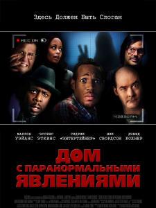 Дом с паранормальными явлениями (2013)
