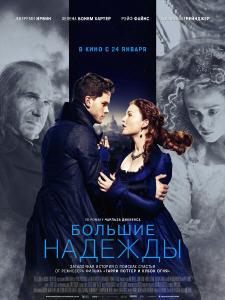 Большие надежды (2012)
