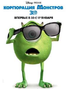 Корпорация Монстров 3D (2012)