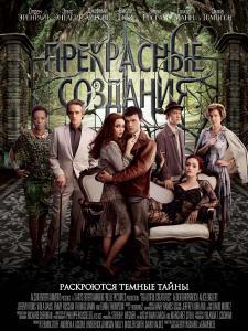 Прекрасные создания (2013)