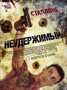 Неудержимый (2012)