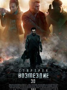 Стартрек: Возмездие (2013)