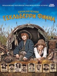 Приключения Гекльберри Финна (2013)