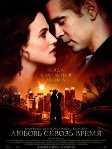 Любовь сквозь время (2014)