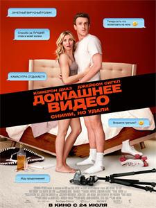 Домашнее видео (2014)