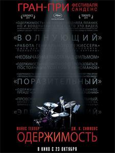 Одержимость (2014)