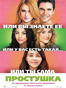 Простушка (2015)