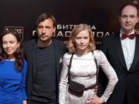 Bitva Za Sevastopol Moscow Premiere (2015)